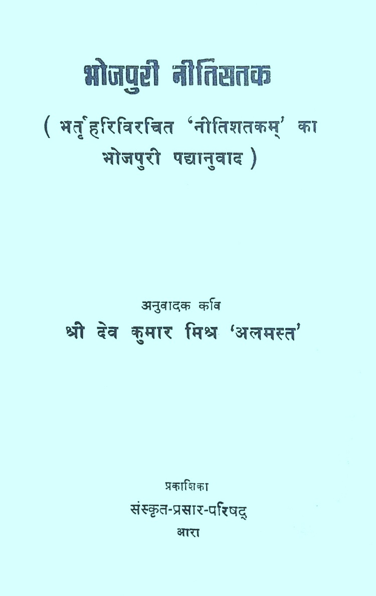 Bhojpuri-Nitisatak